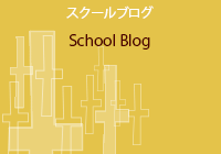 スクールブログ