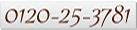 ワンナップ英会話へのお問合せは 0120-25-3781