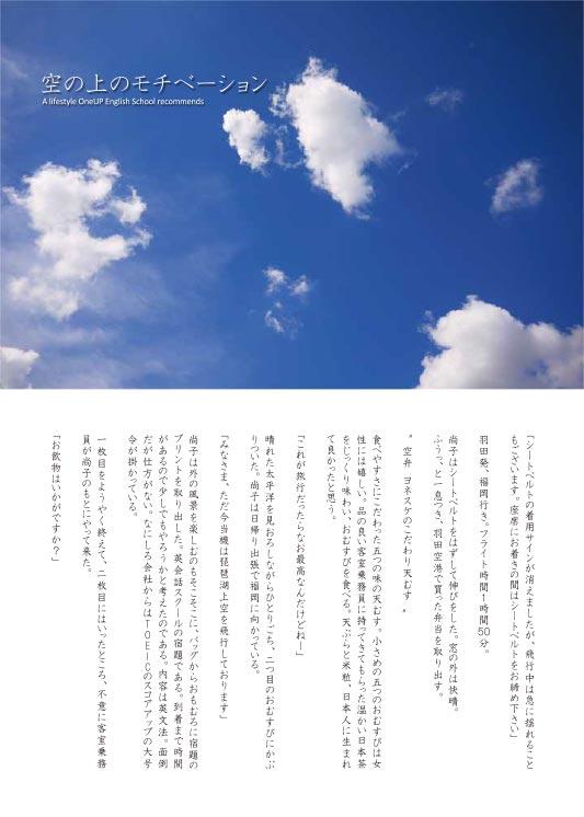 空の上のモチベーション