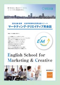 EMCマーケティング・クリエイティブ英語実践コース