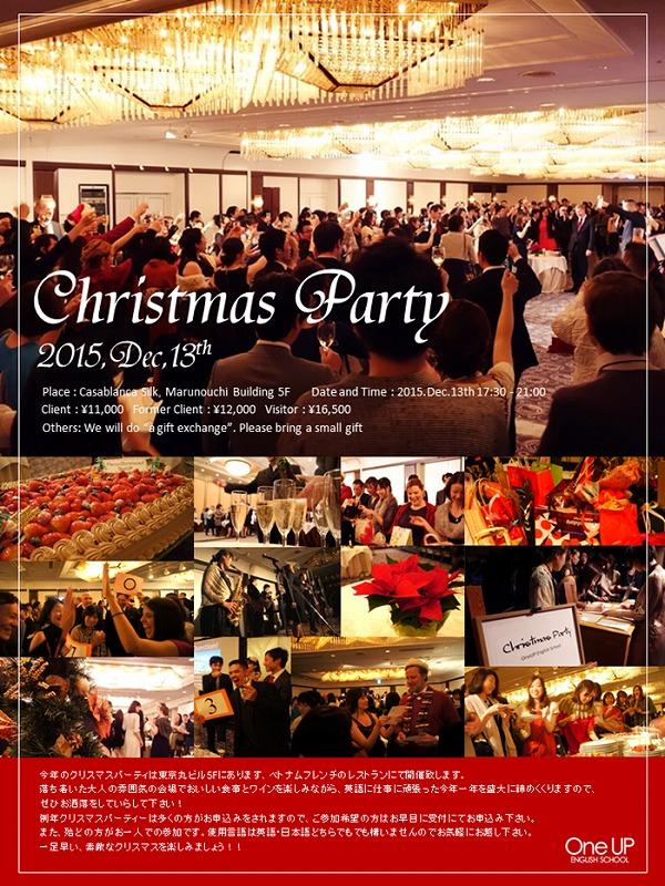 クリスマスパーティー告知ポスター_FB