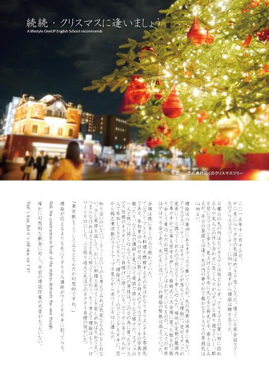 続続・クリスマス