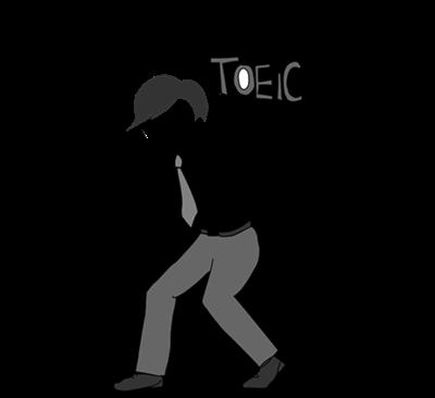 TOEICのコツ