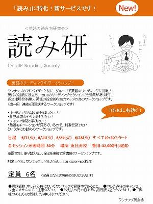 読み研_チラシ