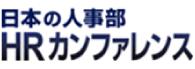日本の人事部