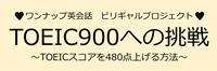 TOEIC900への挑戦 ワンナップビリギャルプロジェクト