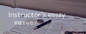 講師の英語エッセイ