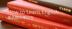 英会話の学び方